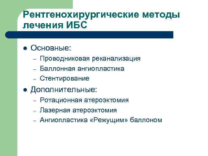 Рентгенохирургические методы лечения ИБС l  Основные: –  Проводниковая реканализация –  Баллонная