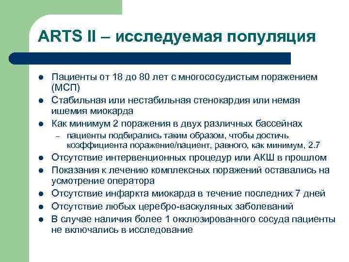 ARTS II – исследуемая популяция l  Пациенты от 18 до 80 лет с