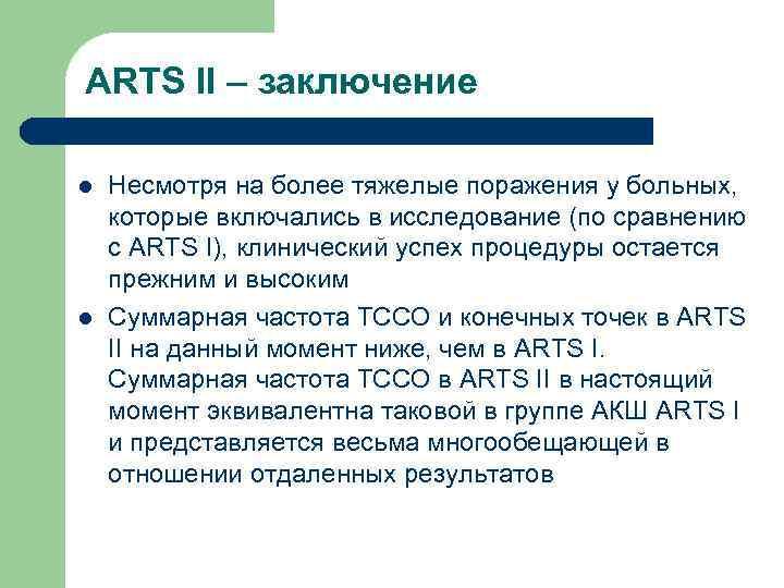 ARTS II – заключение l  Несмотря на более тяжелые поражения у больных, которые