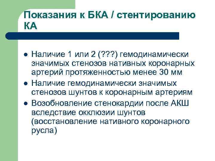 Показания к БКА / стентированию КА l  Наличие 1 или 2 (? ?