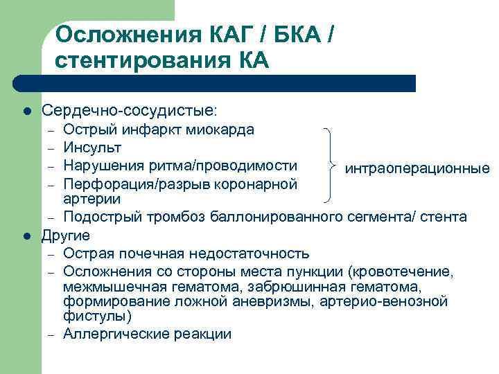 Осложнения КАГ / БКА /   стентирования КА l  Сердечно-сосудистые: