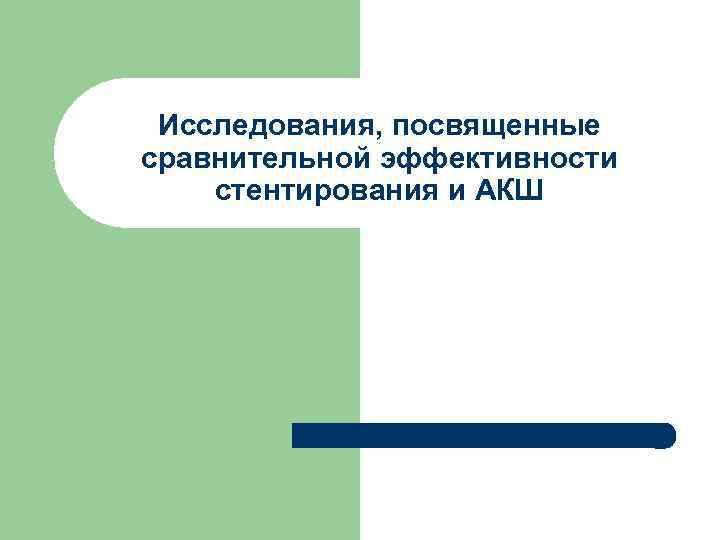Исследования, посвященные сравнительной эффективности стентирования и АКШ
