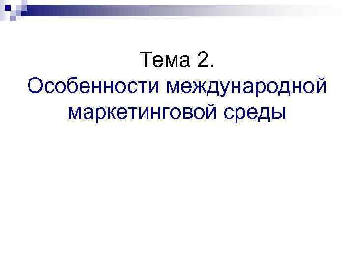Тема 2.  Особенности международной маркетинговой среды