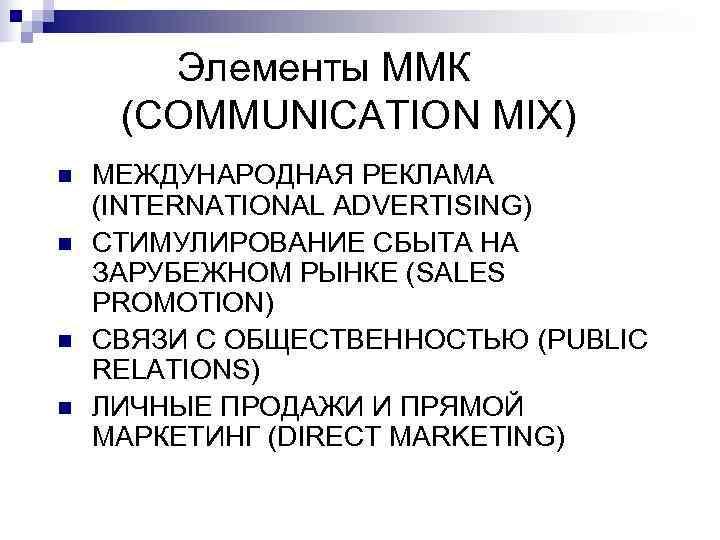 Элементы ММК  (COMMUNICATION MIX) n  МЕЖДУНАРОДНАЯ РЕКЛАМА (INTERNATIONAL ADVERTISING) n
