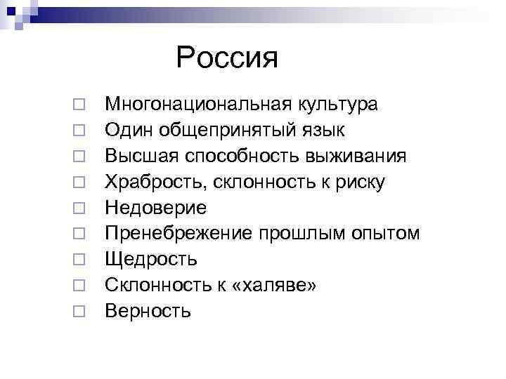 Россия  ¨  Многонациональная культура  ¨  Один общепринятый