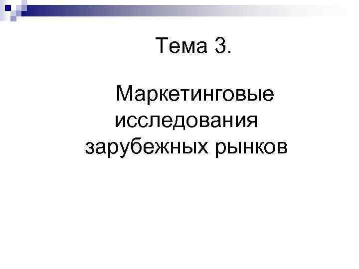 Тема 3.   Маркетинговые   исследования