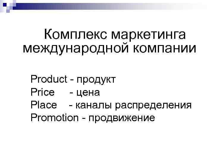 Комплекс маркетинга международной компании Product - продукт Price - цена Place  -