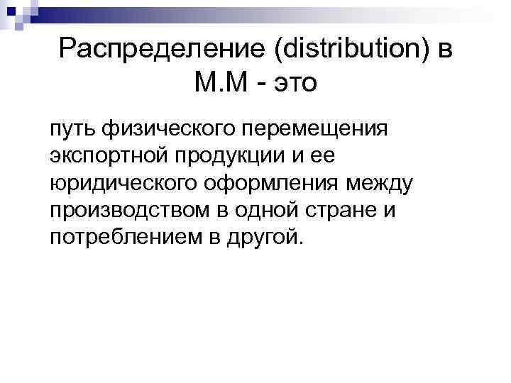 Распределение (distribution) в    М. М - это  путь физического