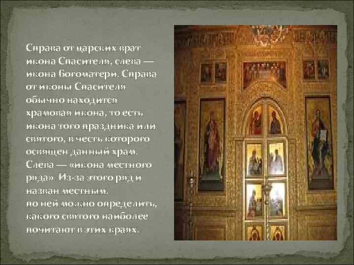 Справа от царских врат икона Спасителя, слева — икона Богоматери. Справа от иконы Спасителя