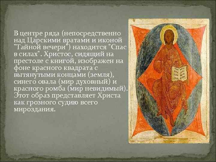 В центре ряда (непосредственно над Царскими вратами и иконой