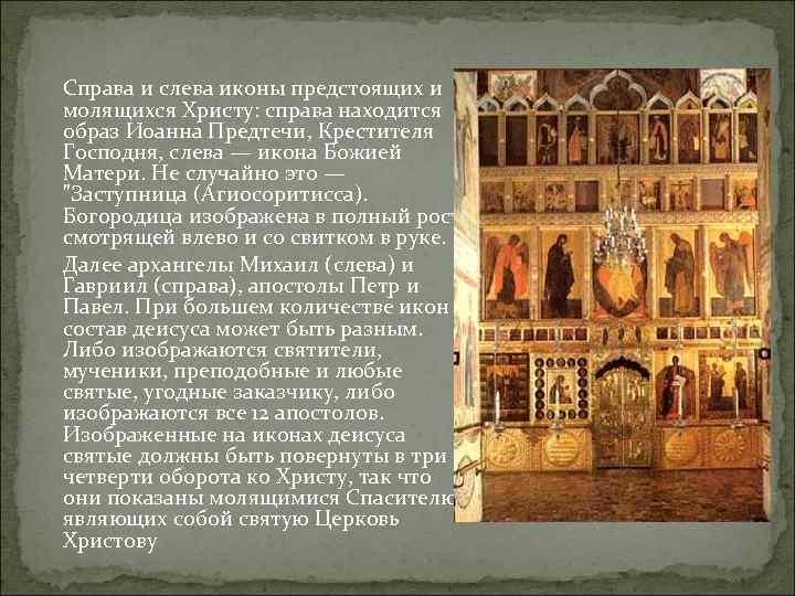 Справа и слева иконы предстоящих и молящихся Христу: справа находится образ Иоанна Предтечи, Крестителя