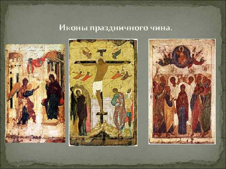 Иконы праздничного чина.