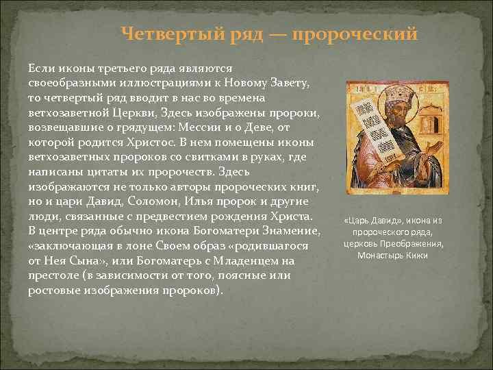 Четвертый ряд — пророческий Если иконы третьего ряда являются своеобразными