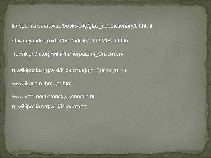 lib. eparhia-saratov. ru/books/04 g/glad_ner/dictionary/81. html  slovari. yandex. ru/dict/bse/article/00022/16900. htm  ru. wikipedia. org/wiki/Иконография_Спасителя
