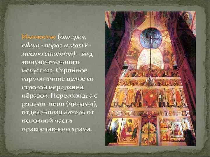 Иконостас (от греч.  eikwn - образ и stasi. V - место стояния) –