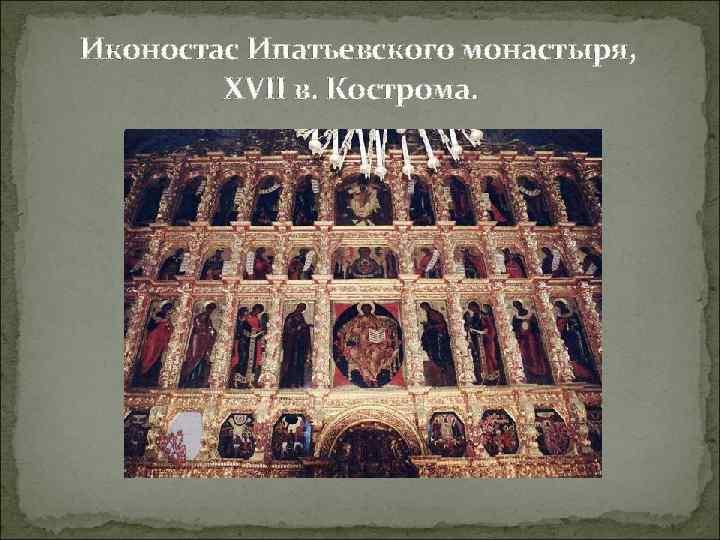 Иконостас Ипатьевского монастыря,  XVII в. Кострома.