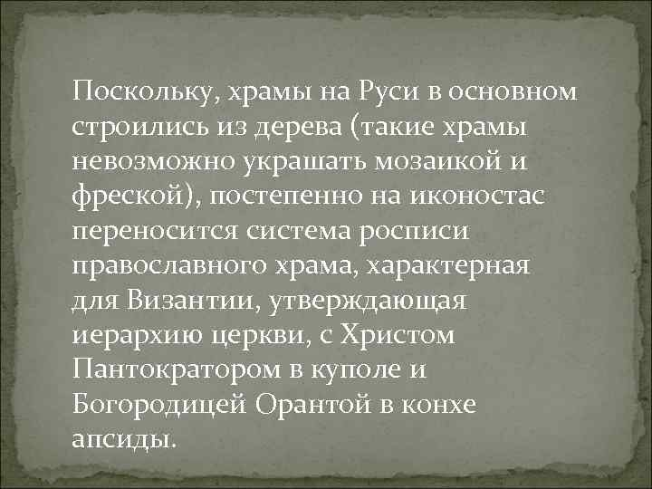 Поскольку, храмы на Руси в основном строились из дерева (такие храмы невозможно украшать