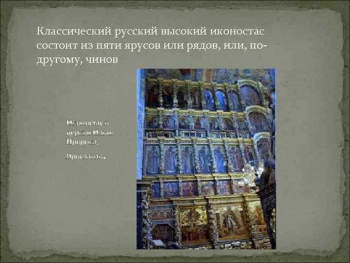 Классический русский высокий иконостас состоит из пяти ярусов или рядов, или, по- другому, чинов