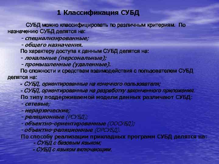 1 Классификация СУБД можно классифицировать по различным критериям. По назначению СУБД