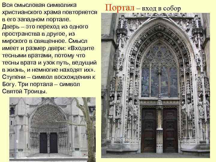 Вся смысловая символика христианского храма повторяется      Портал – вход
