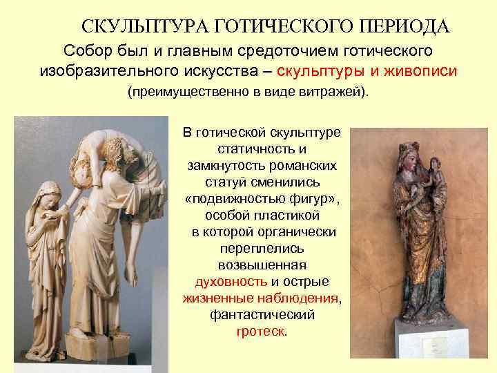 СКУЛЬПТУРА ГОТИЧЕСКОГО ПЕРИОДА  Собор был и главным средоточием готического изобразительного искусства –