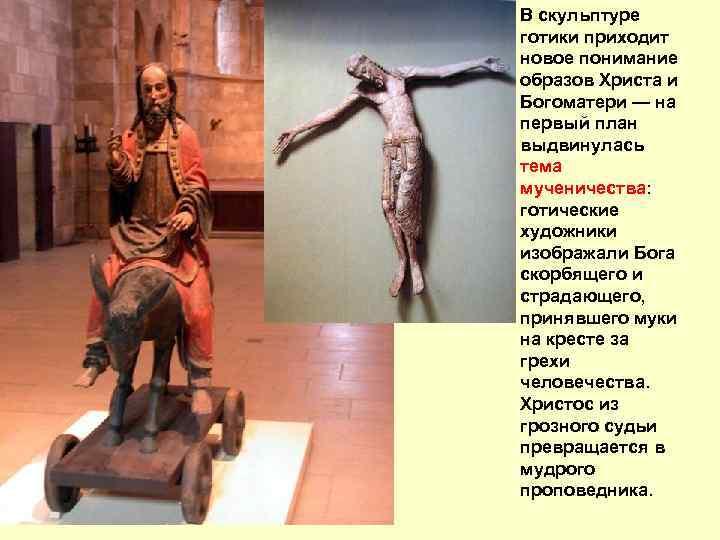 В скульптуре готики приходит новое понимание образов Христа и Богоматери — на первый план