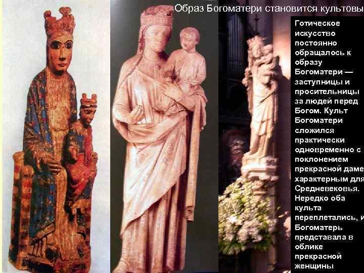 Образ Богоматери становится культовым    Готическое    искусство