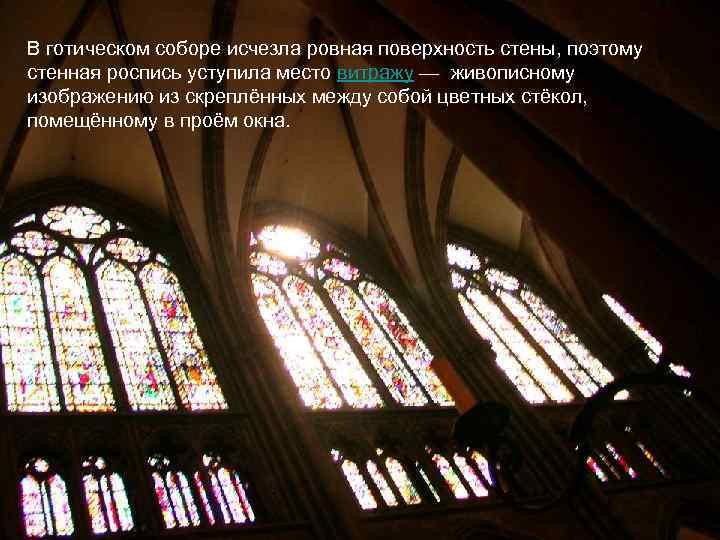 В готическом соборе исчезла ровная поверхность стены, поэтому стенная роспись уступила место витражу —