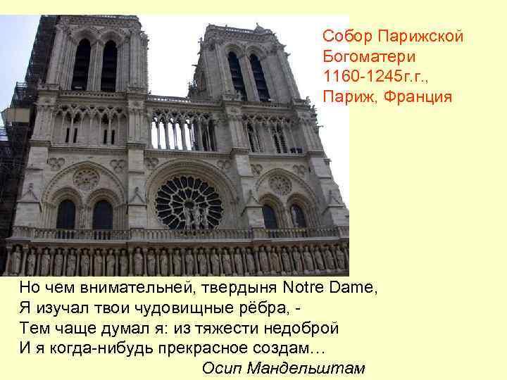 Собор Парижской