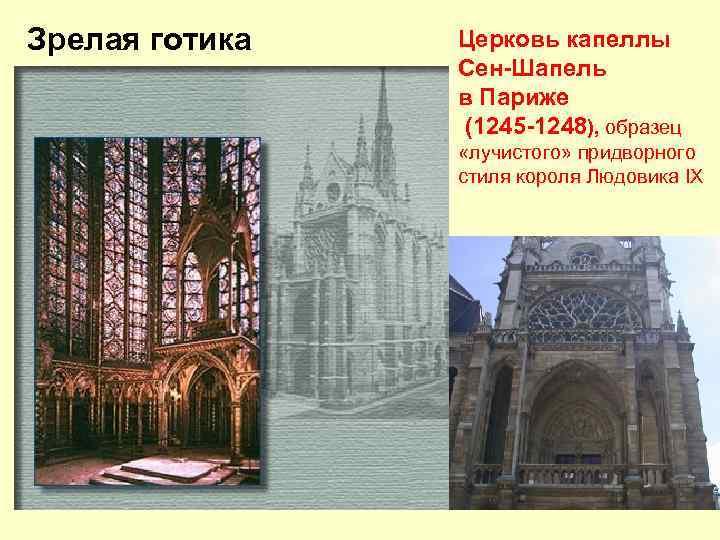 Зрелая готика  Церковь капеллы   Сен-Шапель   в Париже