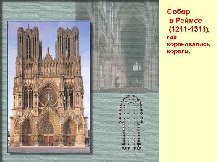 Собор в Реймсе (1211 -1311), где короновались короли.