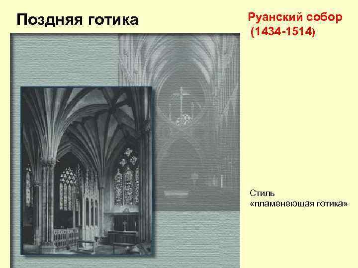 Поздняя готика  Руанский собор   (1434 -1514)     Стиль