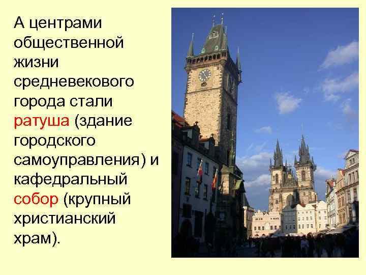 А центрами общественной жизни средневекового города стали ратуша (здание городского самоуправления) и кафедральный собор