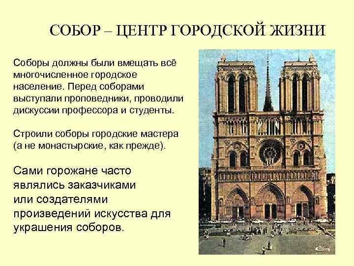 СОБОР – ЦЕНТР ГОРОДСКОЙ ЖИЗНИ Соборы должны были вмещать всё многочисленное городское