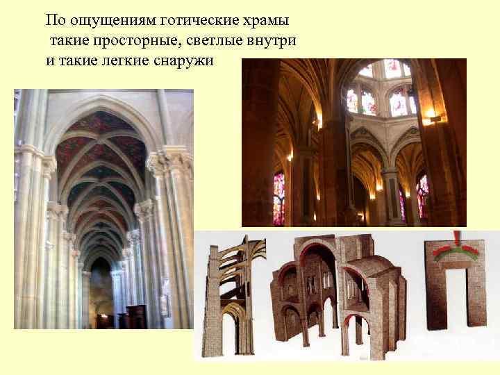 По ощущениям готические храмы такие просторные, светлые внутри и такие легкие снаружи