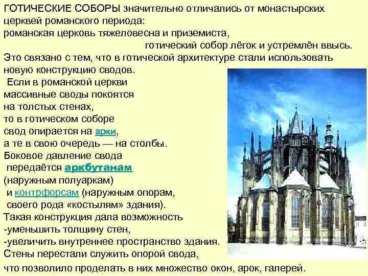 ГОТИЧЕСКИЕ СОБОРЫ значительно отличались от монастырских церквей романского периода: романская церковь тяжеловесна и приземиста,