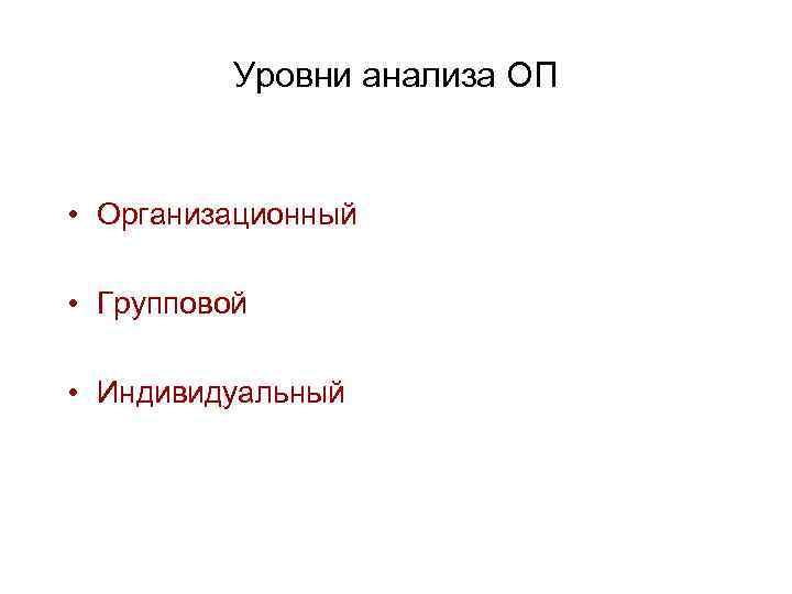 Уровни анализа ОП  • Организационный  • Групповой  •