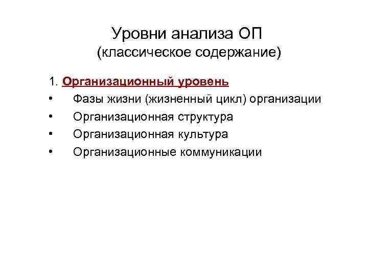 Уровни анализа ОП  (классическое содержание) 1. Организационный уровень •