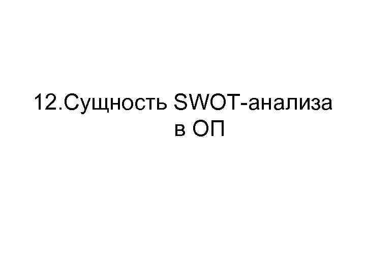 12. Сущность SWOT-анализа   в ОП