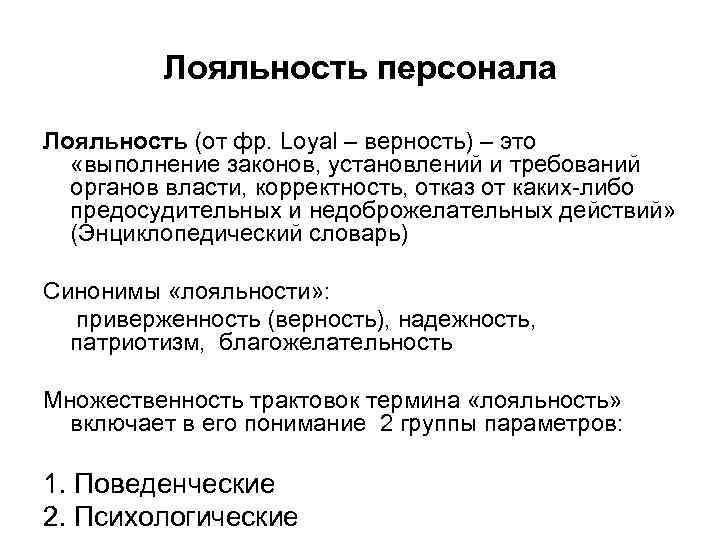 Лояльность персонала Лояльность (от фр. Loyal – верность) – это