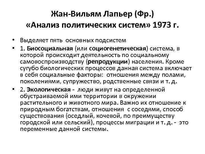 Жан-Вильям Лапьер (Фр. ) «Анализ политических систем» 1973 г.  •