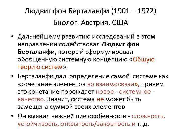 Людвиг фон Берталанфи (1901 – 1972)  Биолог. Австрия, США • Дальнейшему