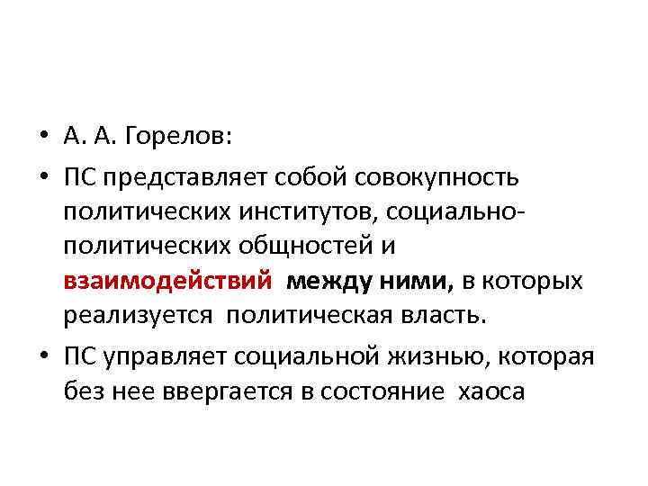 • А. А. Горелов:  • ПС представляет собой совокупность  политических институтов,