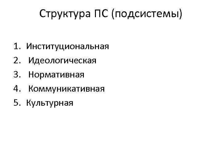 Структура ПС (подсистемы) 1.  Институциональная 2.  Идеологическая 3.  Нормативная
