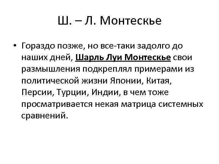 Ш. – Л. Монтескье • Гораздо позже, но все-таки задолго до