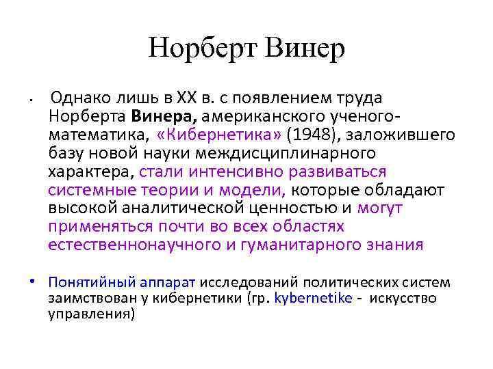 Норберт Винер •  Однако лишь в XX в. с