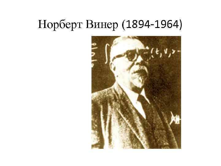 Норберт Винер (1894 -1964)