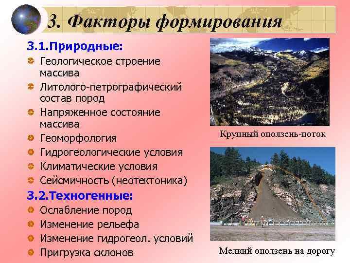 3. Факторы формирования 3. 1. Природные:  Геологическое строение  массива Литолого-петрографический