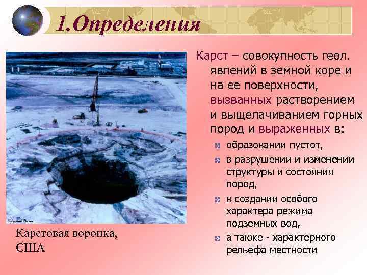 1. Определения    Карст – совокупность геол.