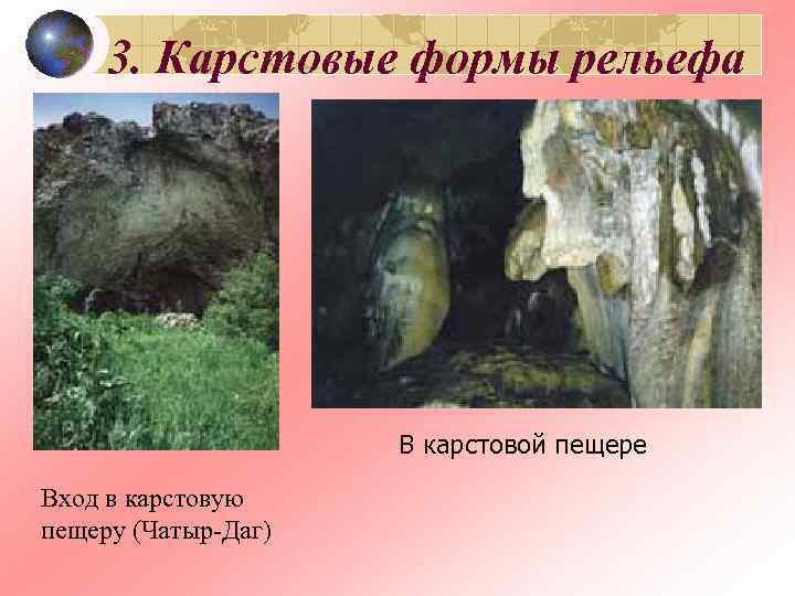 3. Карстовые формы рельефа     В карстовой пещере Вход в